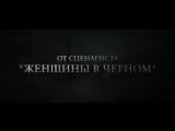 Голем / The Limehouse Golem / Трейлер (Русский язык)