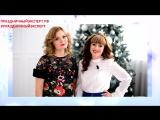 Праздничный эксперт Выпуск 11_Поздравление с Новым годом_Анна Зеленова и Марина Кононова