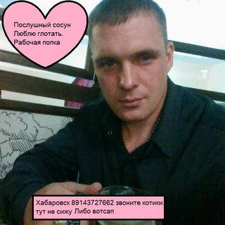 Знакомства геи хабаровск