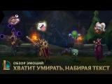 Хватит умирать, набирая текст | Обзор эмоций – League of Legends
