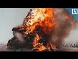 Эпичное сожжение