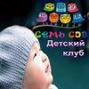 """Детский клуб """"Семь сов"""""""