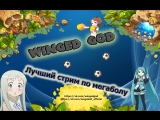 Megaball - 18+ - Winged God - Live - vk.com/wingedgod (Вступайте)
