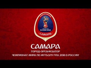Мира 2018 футболу в по россии чемпионат самара