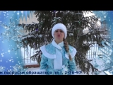 Новогоднее обращение Снегурочки