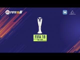 1/16 турнира FIFA 18 VK CUP. Чисто поржать 😆 vs MARVEL/DC