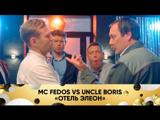 Баттл года. MC Fedos VS Uncle Boris («Отель Элеон»)