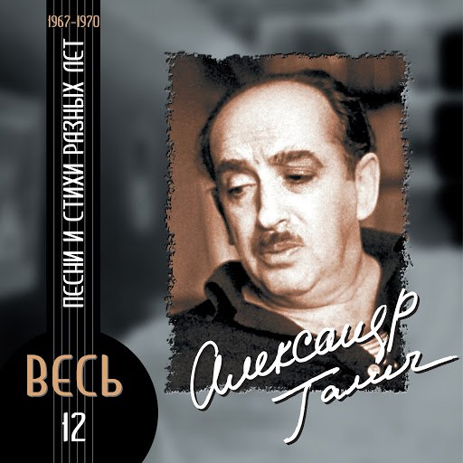 Александр Галич альбом Песни и стихи разных лет (1967-1970)