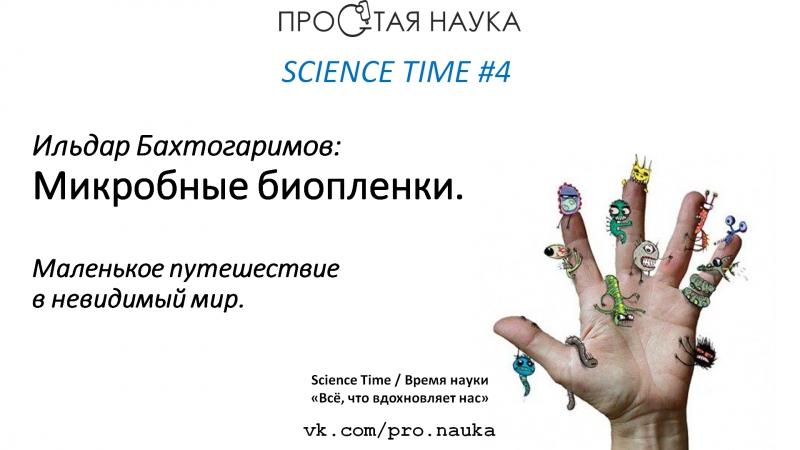 SCIENCE TIME 4. Ильдар Бахтогаримов. Микробные биоплёнки. (часть 1)