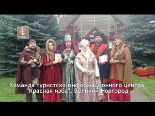 Красная Изба и Великий Новгород приглашают на Новгородское подворье в Торжке