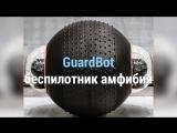 GuardBot — беспилотник амфибия