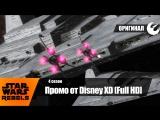 Звёздные Войны: Повстанцы - 4 сезон (Промо) [Disney.XD] (Full HD).