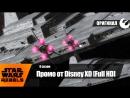 Звёздные Войны Повстанцы - 4 сезон Промо Disney.XD Full HD.