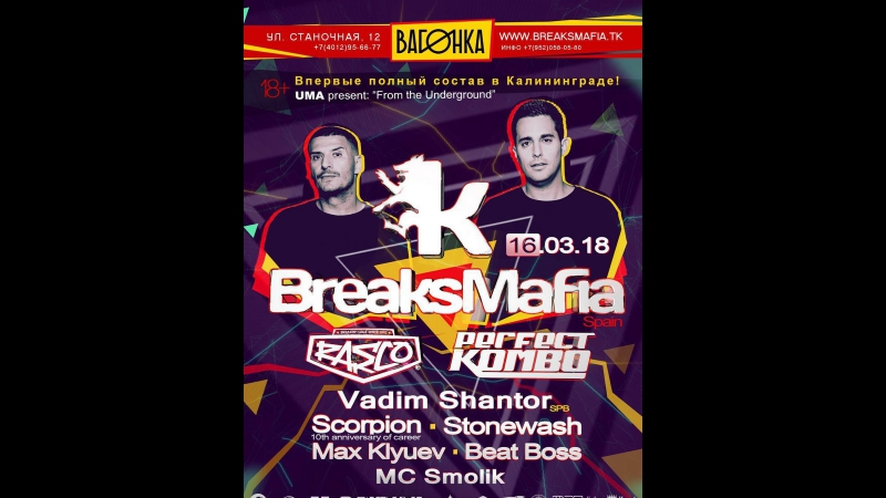 16.03.18 Vagonka - Breaksmafia (Rasco Perfect Kombo)