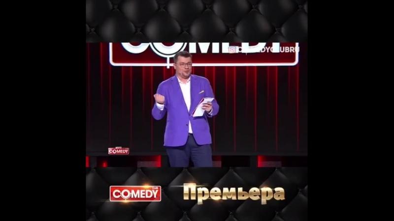 Харламов и Мартиросян в комеди клаб