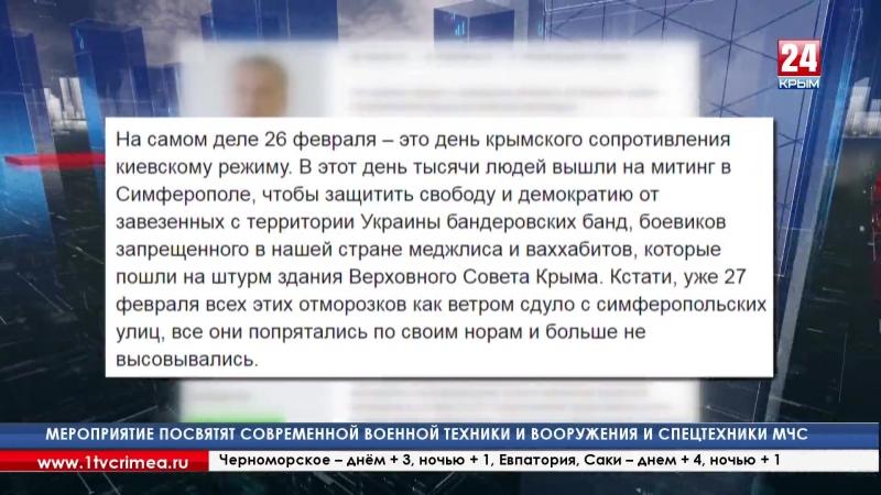 С. Аксёнов: «Крымчане встречали «вежливых людей» как своих спасителей и освободителей. В качестве оккупационных воспринимались к