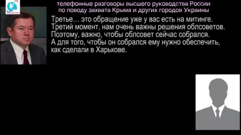 Телефонные разговоры высшего руководства России по поводу захвата Крыма и других городов Украины