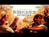 Война Богов: Бессмертные - Русский Трейлер (2011)