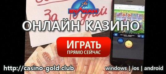 Сайт-о-казино-б имеет 80-100 уников и доход с него болтается на игровые автоматы бесплатно для айпада