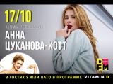 Анна Цуканова-Котт в гостях у Юли Паго #VITAMIND на #DFM 171017