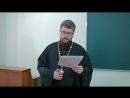 о. Дмитрий Каменщиков. Миссиология - Лекция 1. Вводная лекция, часть 2.