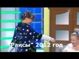 Раисы БАК Соучастники КВН