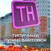Типичный Нижневартовск