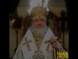 Несколько фактов о патриархе Кирилле