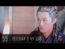 55/58 Легенда о Чу Цяо / Legend of Chu Qiao / Princess Agents / 楚乔传