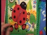 Развивающая книжка из ткани и фетра  СЧЕТ от 1до 10 для Евы (Чехия, г.Прага)