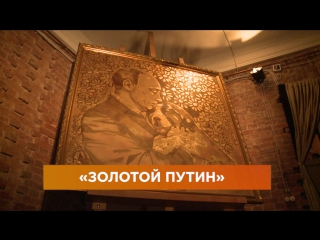 В Петербурге появился Золотой Путин
