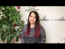 Видео-отзыв об обучении