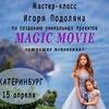 """МК MAGIC MOVIE""""Ожившие мгновения""""в Екатеринбурге"""