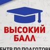 """Центр по подготовке к ЕГЭ и ОГЭ """"Высокий Балл"""""""