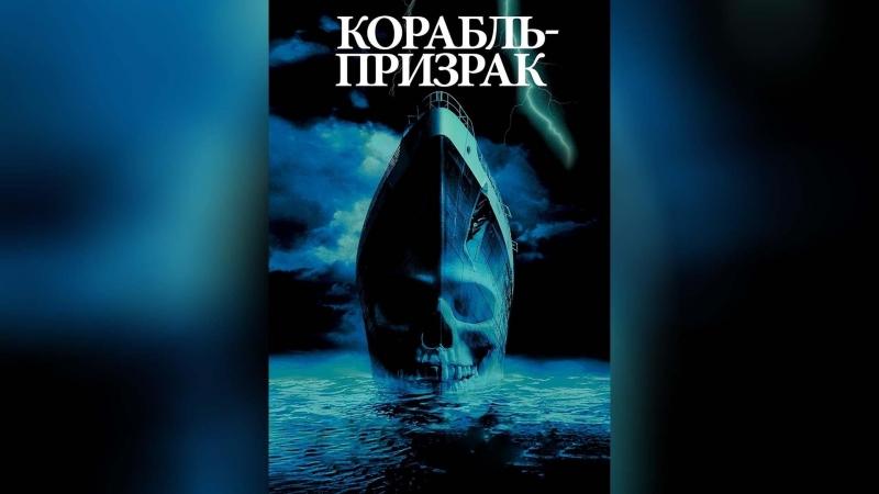 Фильм Корабль призрак 2002