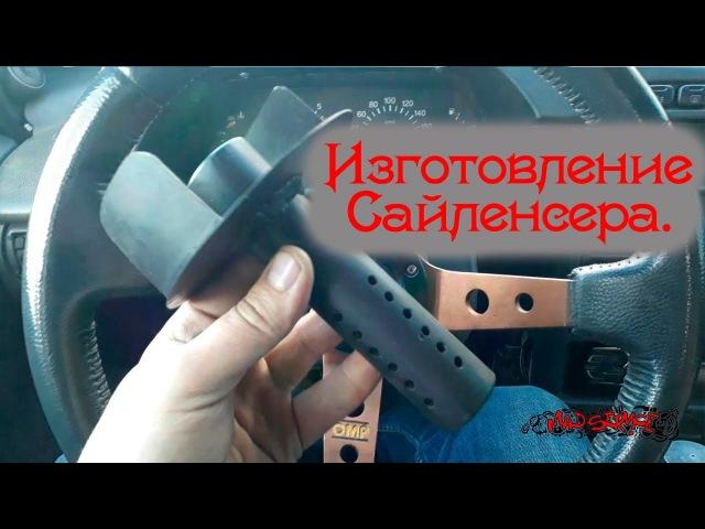 Изготовление Сайленсера (заглушка или флейта) в прямоточный выхлоп. DIY