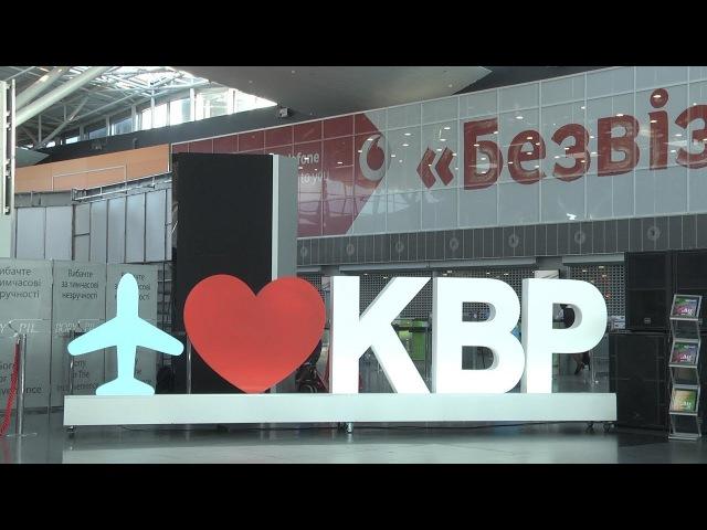 Международный аэропорт «Борисполь»: 10-миллионный пассажир в 2017 году
