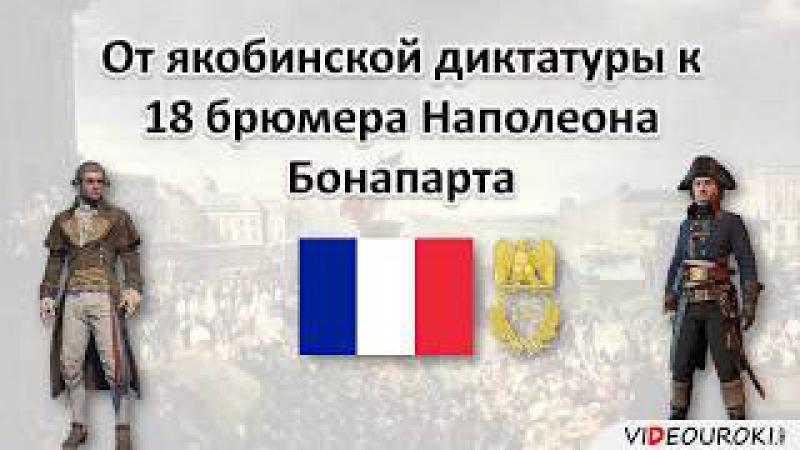 От якобинской диктатуры к 18 брюмера Наполеона Бонапарта