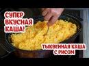 Тыквенная каша с рисом Супер вкусно полезно и легко Попробуйте Бабушкины рецепты из тыквы