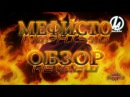 Мефисто Обзор! Марвел Битва чемпионов Marvel contest of champions mephisto review