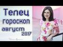 ТЕЛЕЦ ГОРОСКОП НА АВГУСТ 2017 Г, ОТ АСТРОЛОГА ЕРМОЛИНА ТАТЬЯНА