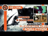 Бесплатные игры PS Plus - декабрь 2017. Darksiders 2, Kung Fu Panda, Forma 8. Стрим GS LIVE BLITZ
