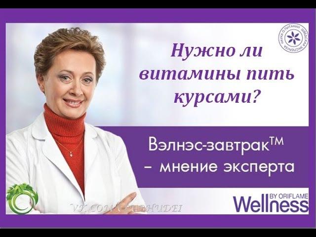 Нужно ли витамины пить курсами Ольга Григорян