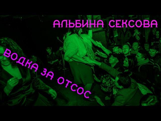 Альбина Сексова — Водка за отсос