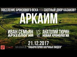 Аркаим. Поселение бронзового века или казачий скотный двор