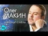 Олег Макин - Капали слёзы (Альбом 2014)
