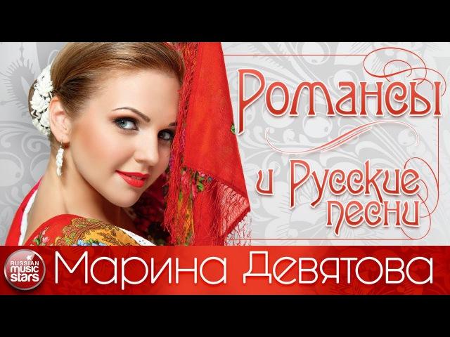 Марина ДЕВЯТОВА — КРАСИВЫЕ РОМАНСЫ И НАСТОЯЩИЕ РУССКИЕ ПЕСНИ