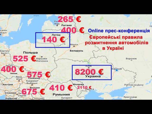 Європейські правила розмитнення автомобілів в Україні