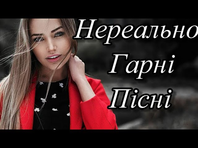 Українські пісні.Збірка Нереально Гарних Пісень (Українська Музика)