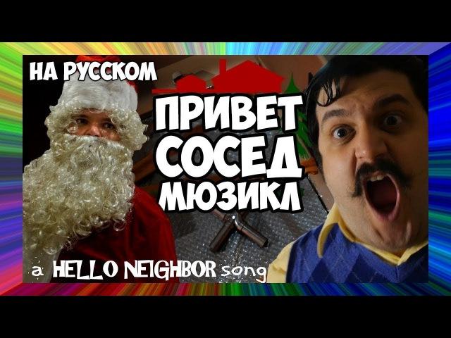 ПРИВЕТ СОСЕД МЮЗИКЛ 2 НОВЫЙ ГОД ПЕСНЯ НА РУССКОМ Up on my Housetop Hello Neighbor Christmas Озвучка